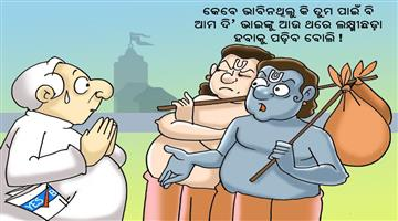 Khabar Odisha:Cartoon-Srimandira-Money-in-Yes-bank