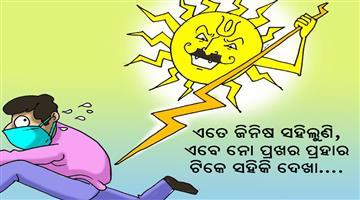 Khabar Odisha:Cartoon-Summer