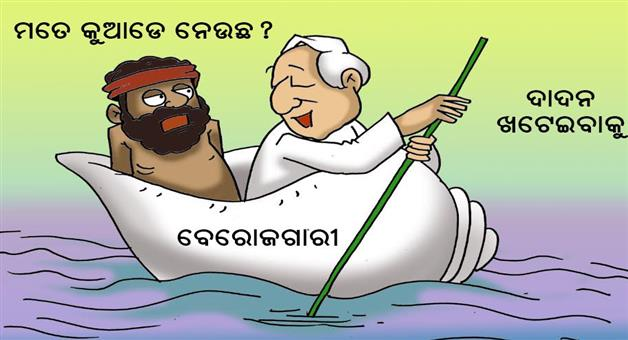 Khabar Odisha:Cartoon-Unemployement