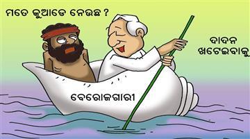 Khabar Odisha:Cartoon-Unemployement