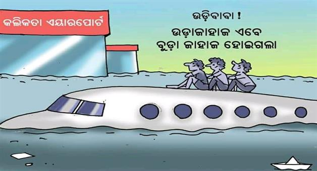 Khabar Odisha:Cartoon-amfan-effect