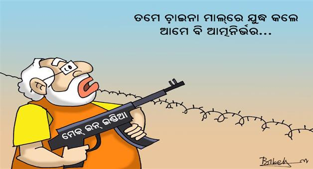 Cartoon Odisha:Cartoon-atmanirvar-India