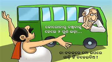 Khabar Odisha:Cartoon-bus-in-green-zone