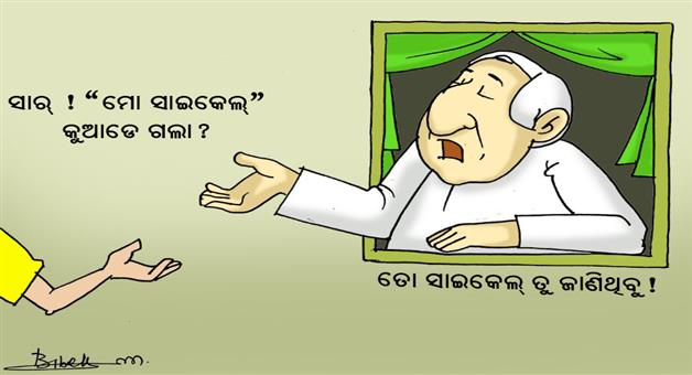 Cartoon Odisha:Cartoon-cycle