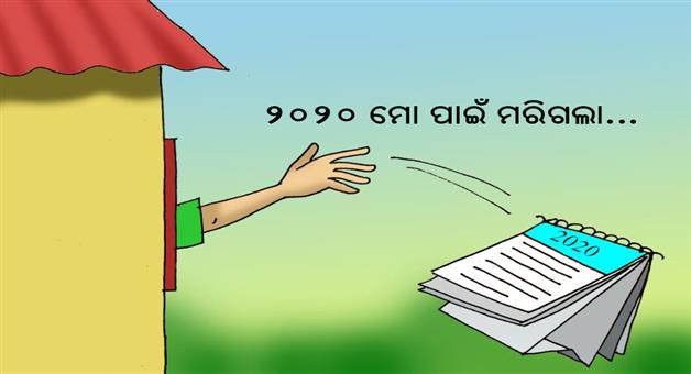 Khabar Odisha:Cartoon-lock-down