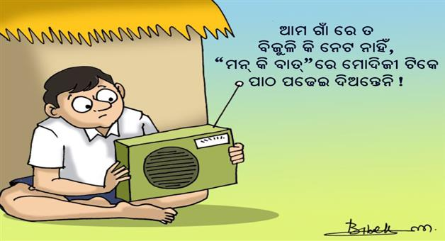 Cartoon Odisha:Cartoon-man-ki-baat
