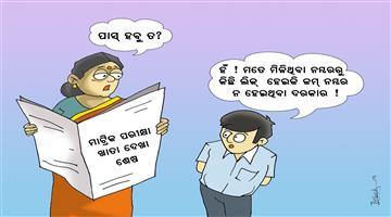 Khabar Odisha:Cartoon-matric-exam-Khabar-Odisha