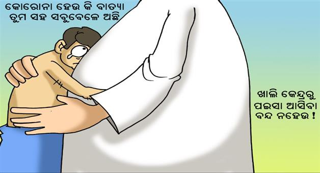 Khabar Odisha:Cartoon-money