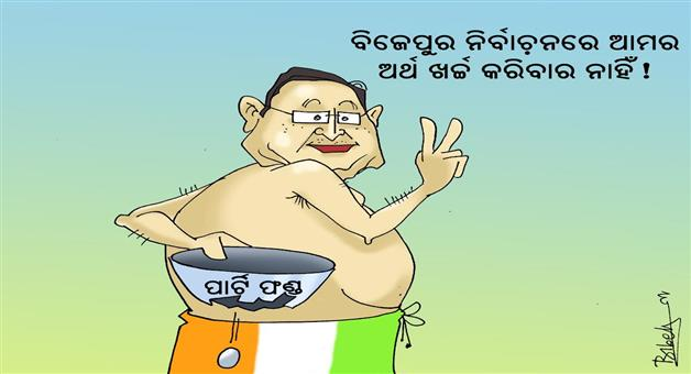 Cartoon Odisha: Cartoon-odisha