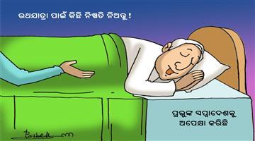 Khabar Odisha:Cartoon-rathayatra