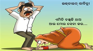 Khabar Odisha:Cartoon-savitri