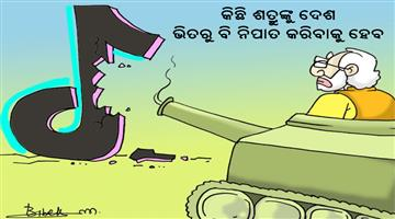 Khabar Odisha:Cartoon-tiktok