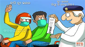 Khabar Odisha:Cartoon-traffic-checking-rules