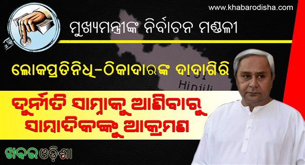 Khabar Odisha:Chief-Minister-Assembly-Constituency-Journalist-Attacked