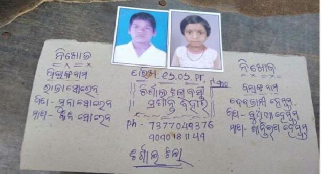 Khabar Odisha:Child-Missing-Said-Police-Commissioner