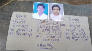 Khabar Odisha:Child-Missing-Said-Police-Commissioner