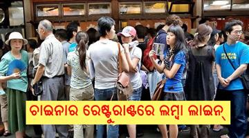 Khabar Odisha:Chinese-restaurant-Jiamener-was-offering-an-incredible-loyalty-deal