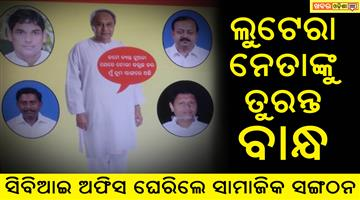 Khabar Odisha:Chitfund-Black-Rose-probe-Want-Social-Committee