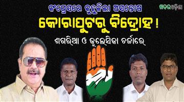 Khabar Odisha:Congress-Inflict-Odisha-Congress