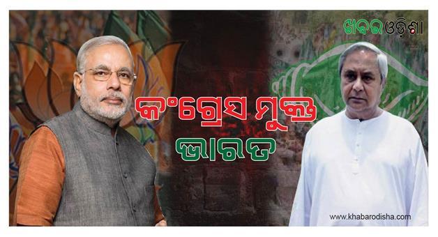 Khabar Odisha:Congress-Mukt-Bharat-Narendra-Modi-Naveen-Pattnaik