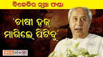 Khabar Odisha:Congress-President-Niranjan-Patnaik-Target-BJD