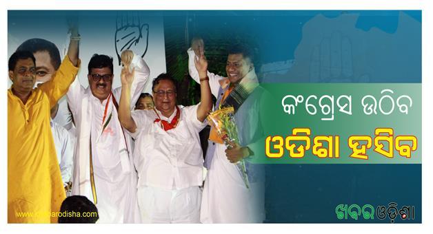 Khabar Odisha:Congress-Press-Meet-PCC-President-Niranjan