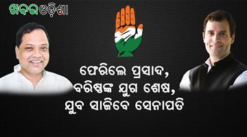 Khabar Odisha:Congress-Rahul-Gandhi-PCC-President-Prasad-Harichandan