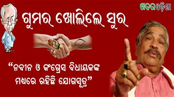 Khabar Odisha:Congress-Sura-Routray-Comment-on-Naveen-Pattnaik-And-Congress-mla