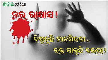 Khabar Odisha:Crime-Odisha
