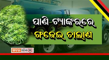Khabar Odisha:Crime-Odisha-Ganja-smuggling-by-watertank
