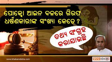 Khabar Odisha:Crime-Odisha-Naveen-Pattnaik-Rape-case-in-state