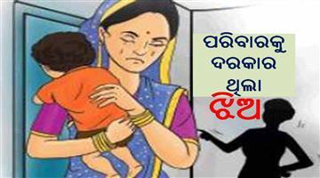 Khabar Odisha:Crime-Tortured-for-not-bearing-girl-woman-kills-self-in-Ahemadabad-of-Gujurat