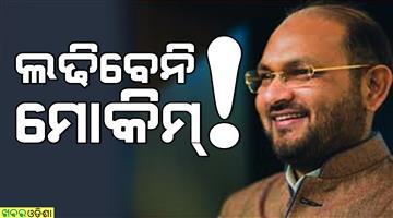 Khabar Odisha:Cuttack-Congress-Mohammad-mokim