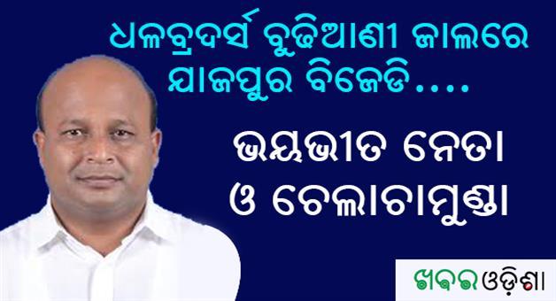 Khabar Odisha:D-Brothers-Jajpur-BJD-Odisha