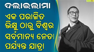 Khabar Odisha:Dalai-lama-Journey