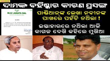 Khabar Odisha:Dama-Rout-Expelled-BJD-Odisha