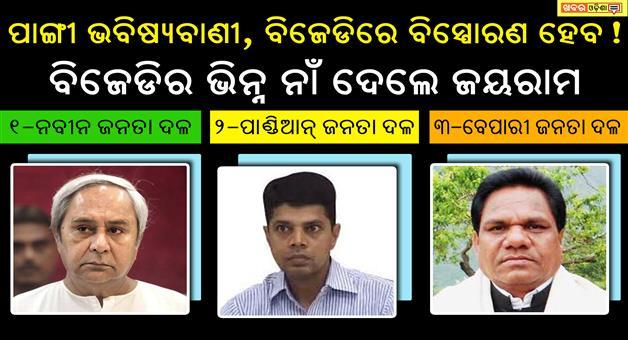 Khabar Odisha:Dama-Rout-Expelled--BJD-Pandian-Janata-Dal