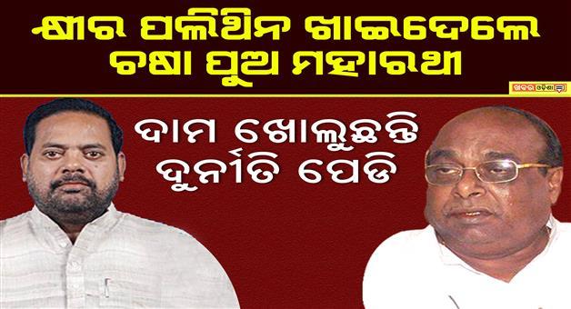 Khabar Odisha:Dama-Rout-Pradeep-Maharathi-Omfed-SCAM