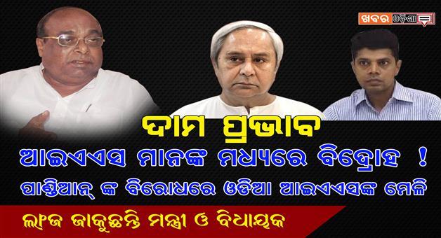 Khabar Odisha:Dama-and-BJD-Conflict