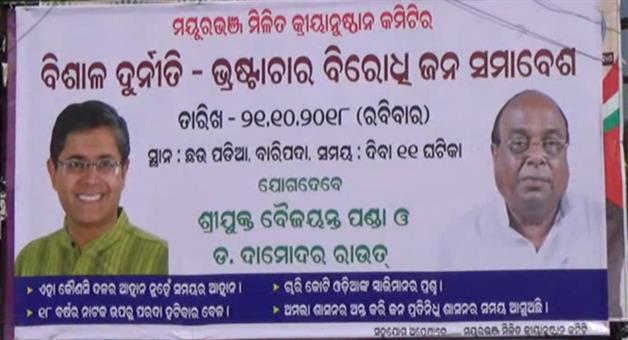 Khabar Odisha:Damador-Rout-and-Baijayanta-Panda