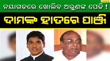Khabar Odisha:Damodar-Rout-targets-arun-sahoo