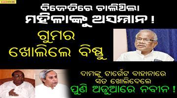 Khabar Odisha:Damodor-Rout-And-Bishnu-Quarrel--BJD-Odisha