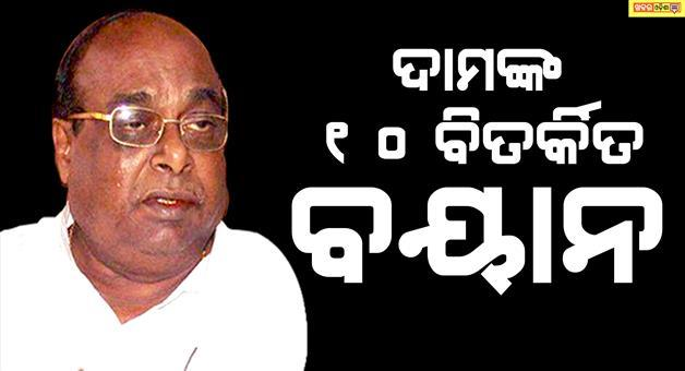 Khabar Odisha:Damodor-Rout-Best-10-Comment