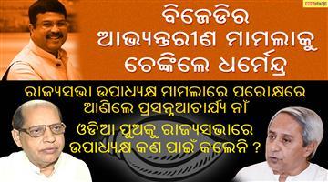 Khabar Odisha:Dharmendra-Pradhan-Comment-about-Rajyasabha-Deputy-Chairman-row