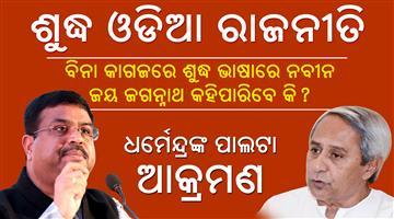 Khabar Odisha:Dharmendra-Pradhan-Counter-Attack-to-Odisha-CM-Naveen-Patnaik