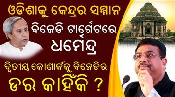 Khabar Odisha:Dharmendra-Pradhan-Second-Konark-bjd-Odisha
