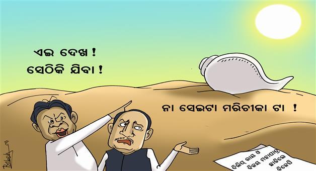 Khabar Odisha:Dilip-ray-and-bijaya-mahapatra-left-bjp