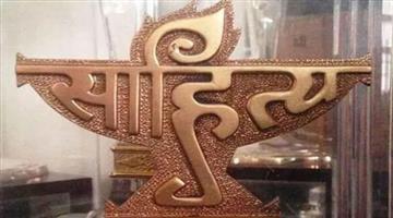 Khabar Odisha:Dr-dasarathi-das-will-get-sahitya-akademi-award-2018