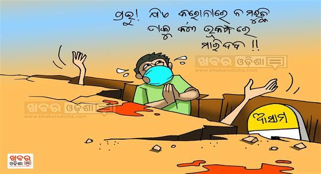 Cartoon Odisha:Earthquake-in-Assam-cartoon