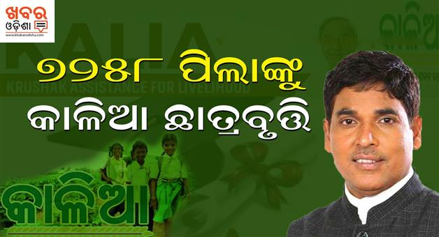 Khabar Odisha:Eduaction-Odisha--19247-students-applied-for-KALIAScholarship-7258-applicants-will-get